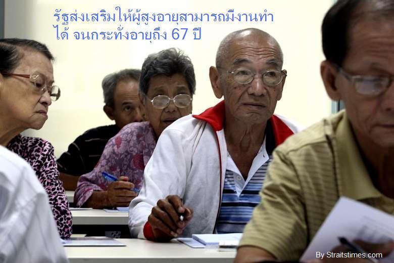 การจ้างแรงงานสูงอายุของประเทศสิงคโปร์