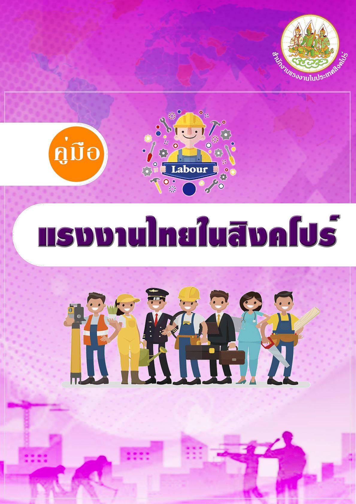 คู่มือสำหรับแรงงานไทย